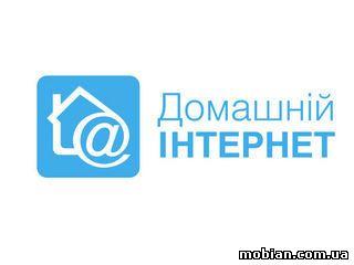 «Домашний интернет» с 01.09.2011